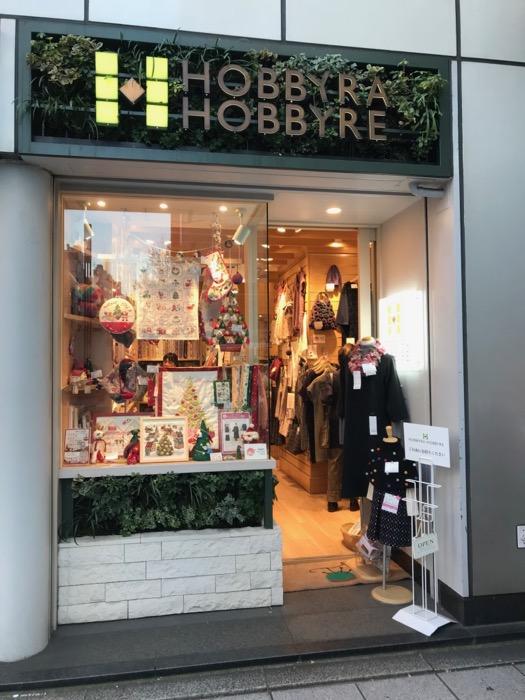 Tokyo_HollyraHobbyre1