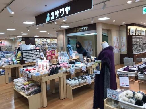 Tokyo_Yuzawaya1